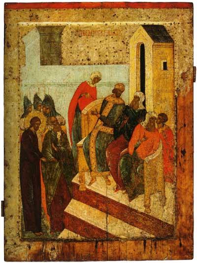 Приведение к Пилату