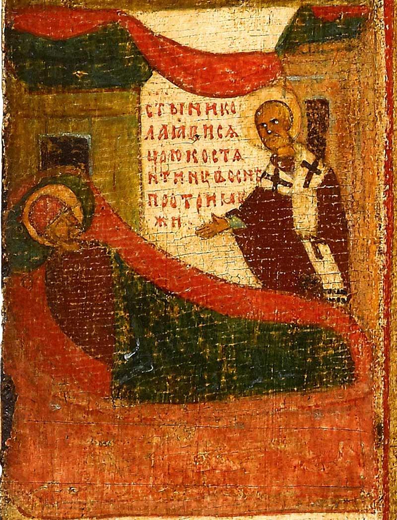 Явление Николы во сне царю Константину