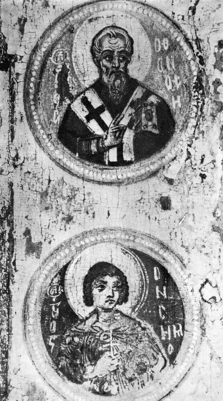 Афанасий и Анисим