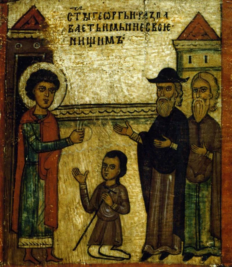 Георгий раздает свое богаство нищим