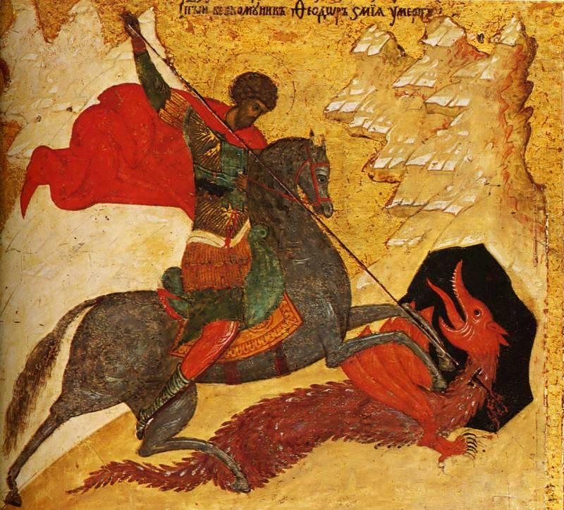 Битва Феодора с драконом