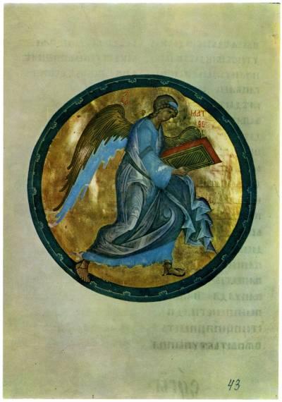 Ангел — символ евангелиста Матфея - Евангелие Хитрово [ф. 304, III, № 3 / М.8657 (Троиц.III.3)], л. 43 об.