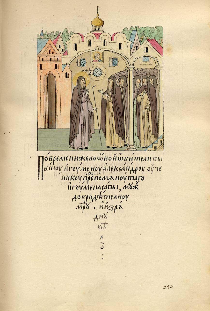 Игумен Александр в Спасском соборе Андроникова монастыря