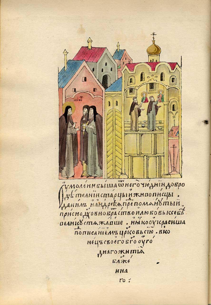 Роспись иконописцем Андреем Рублевым и Даниилом Троицкого собора Свято-Троицкой Сергиевой Лавры