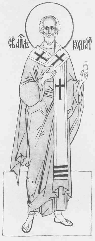 Святой апостол Кодрат