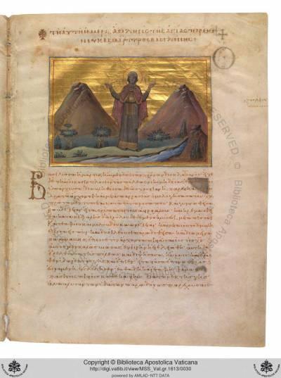Василисса Никомидийская - Менологий Василия II (Ватиканский менологий) [Vat.gr.1613],