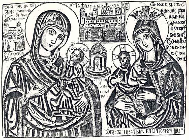 Богоматерь Скоропослушница из монастыря Дохиар и Богоматерь Троеручица
