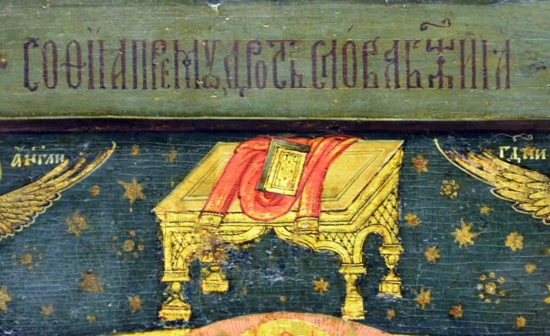 Этимасия и надпись на верхнем поле иконы
