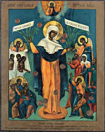 Богоматерь Всех скорбящих радость