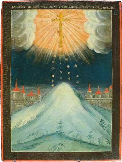 Явление Креста на небе в Иерусалиме