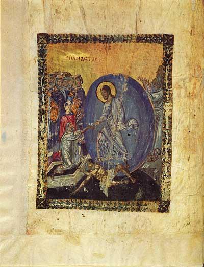 Сошествие во ад - Трапезундское Евангелие [греч.21], л. 1 об.