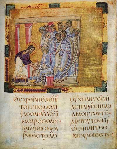 Омовение ног - Трапезундское Евангелие [греч.21], л. 6 об.