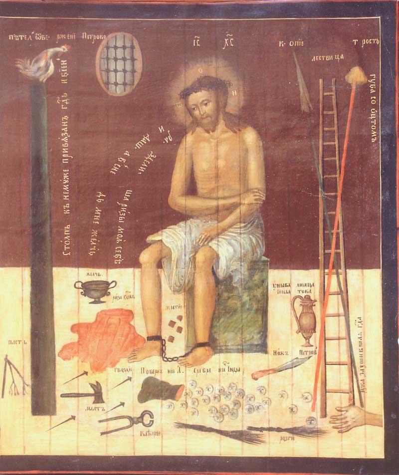 Христос в темнице с Орудиями Страстей