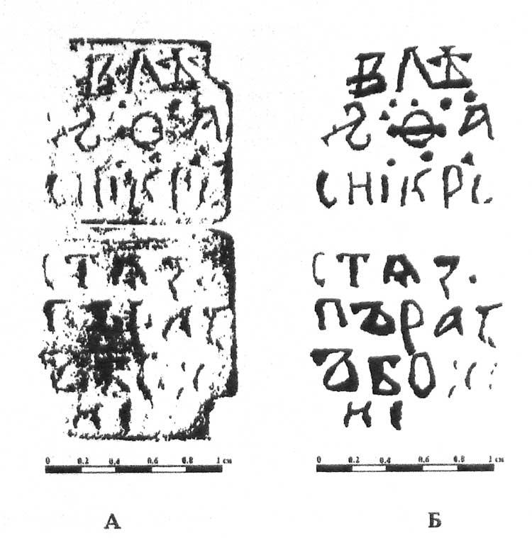 Надпись на оборотной стороне Звенигородского креста