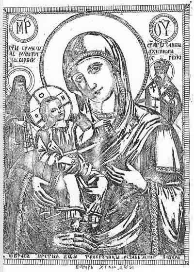 Богоматерь Троеручица со св. Симеоном Мироточивым и свт. Саввой Сербским