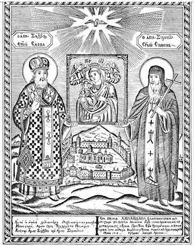 Св. Савва и св. Симеон Сербский с иконой Богоматери Троеручицы