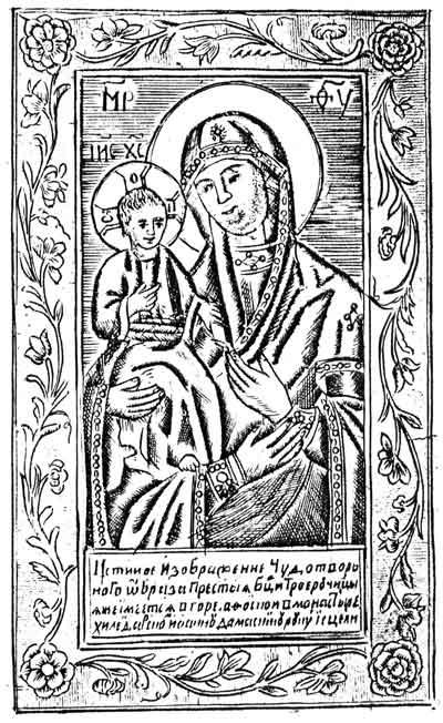 """Gottesmutter Tricheirousa (""""Dreihändige"""")"""