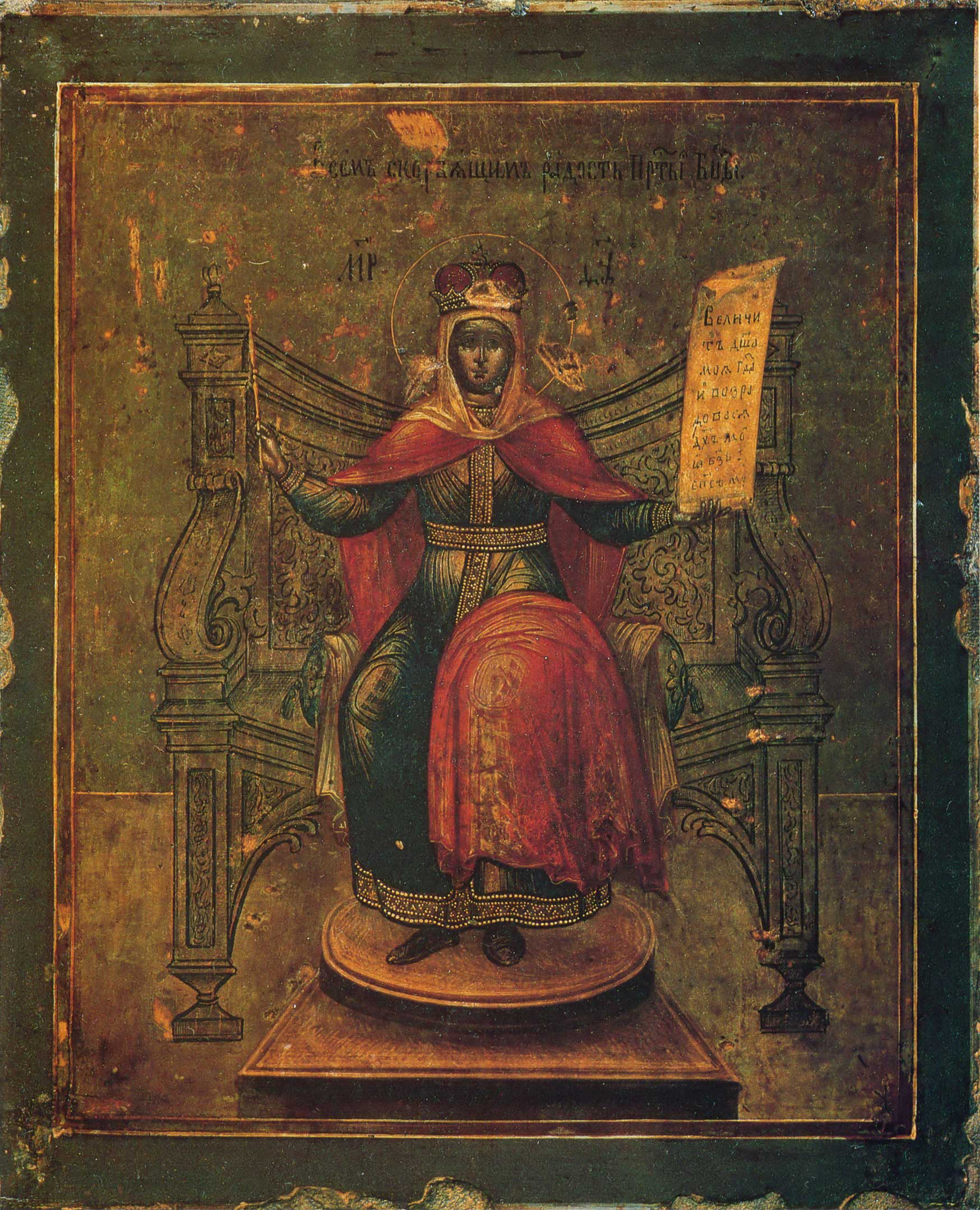 Богоматерь «Всех скорбящих радость» на престоле