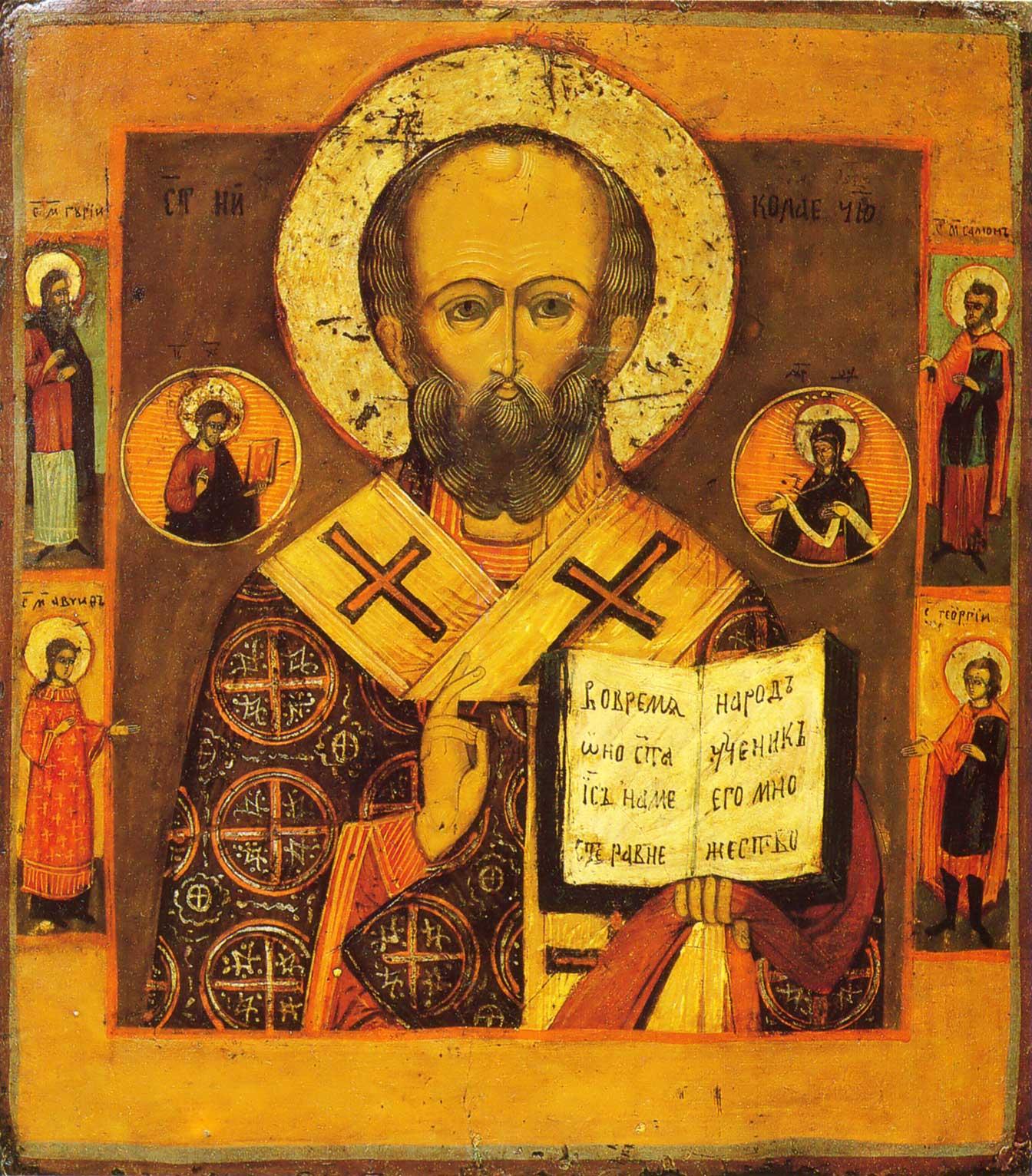 Святитель Николай Чудотворец, с четырьмя святыми на полях