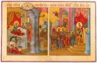 Рождество Богоматери. Введение во храм
