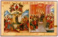 Вознесение. Сошествие Святого Духа на апостолов
