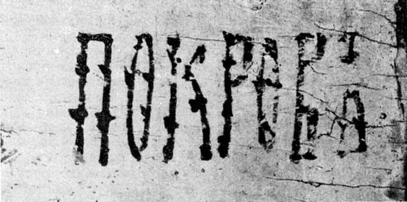 Надпись на фоне иконы