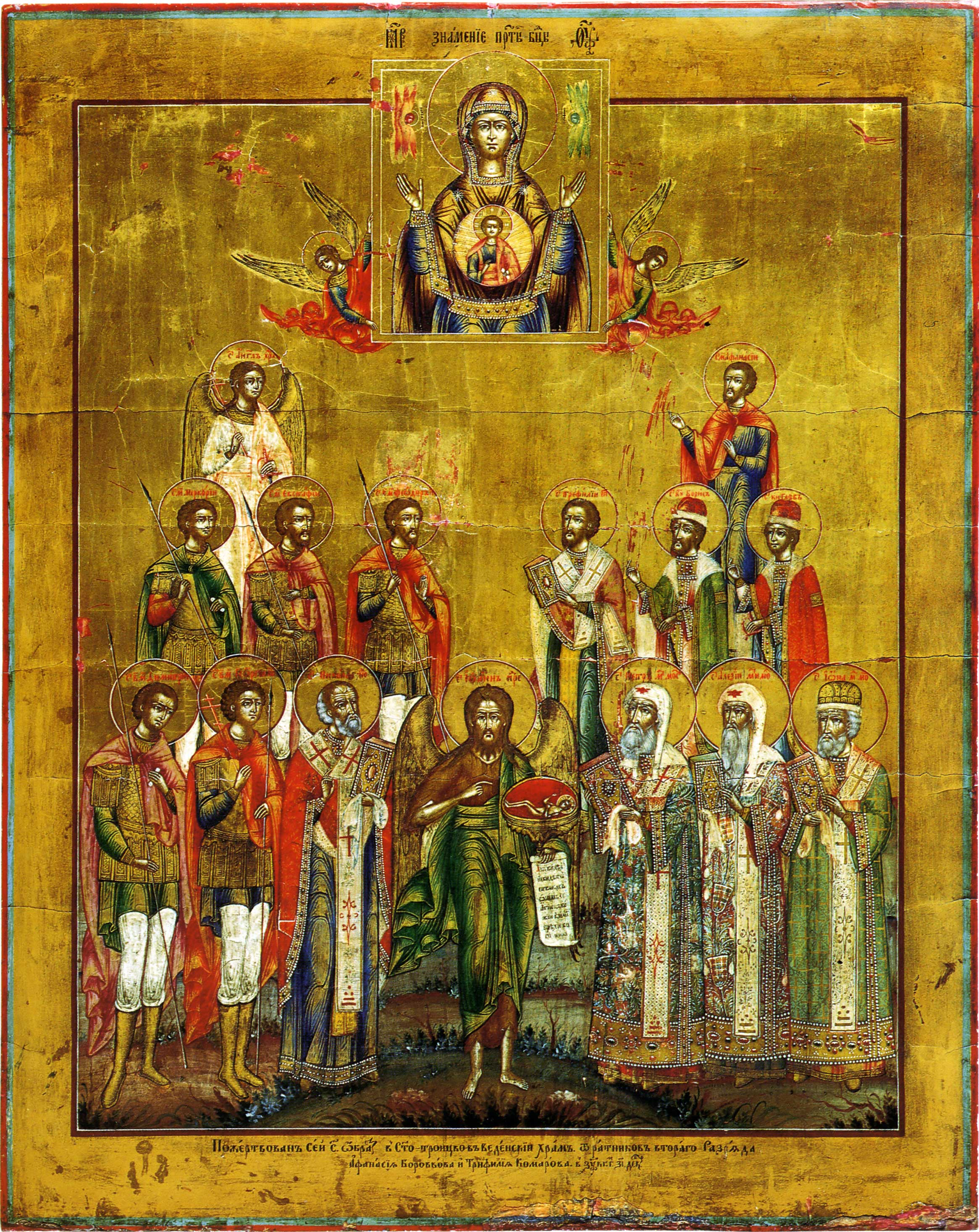 Избранные святые в предстоянии иконе «Богоматерь Знамение»