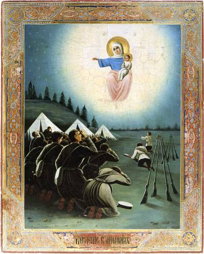Чудо явления Богоматери на войне