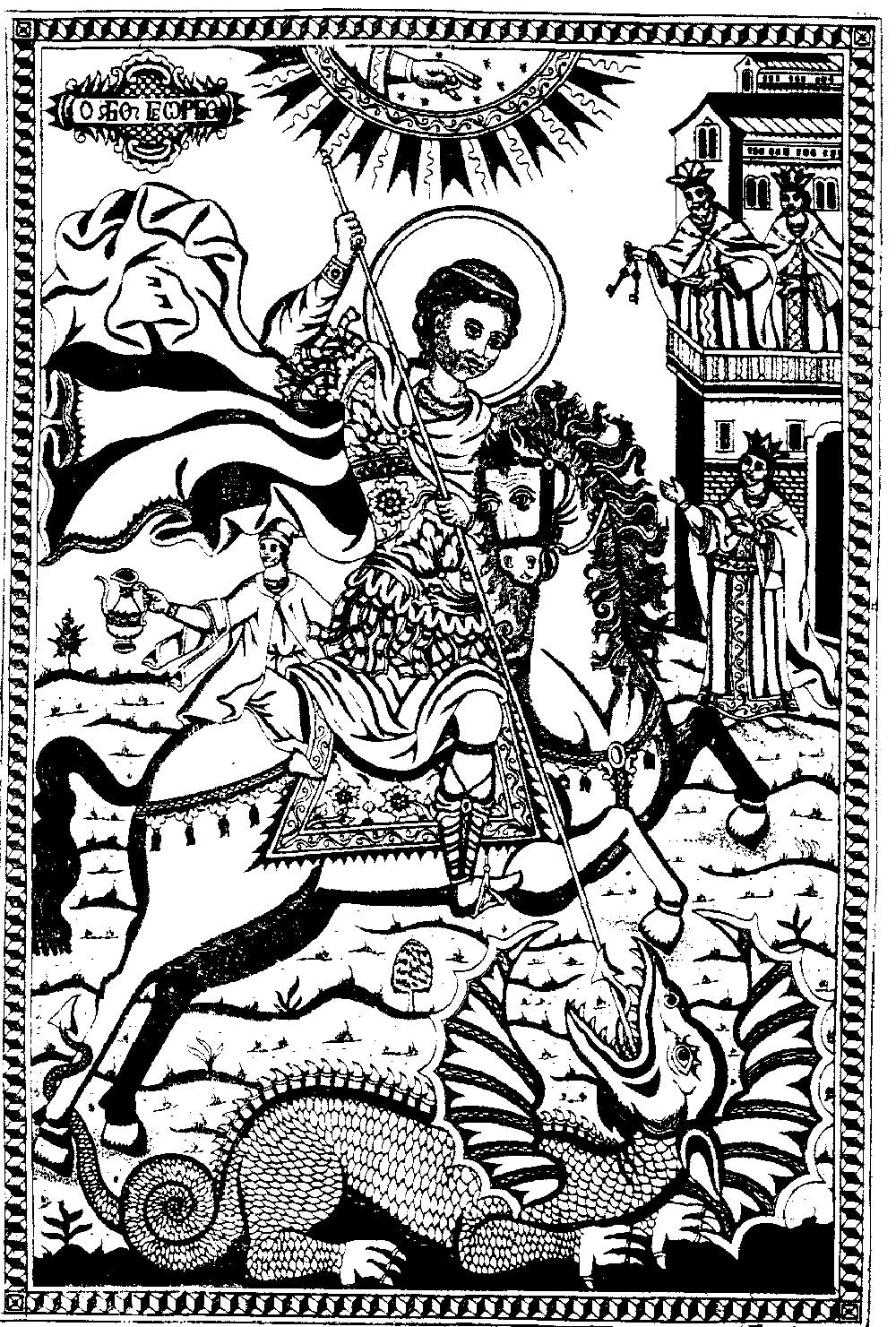 Двойное чудо св.Георгия
