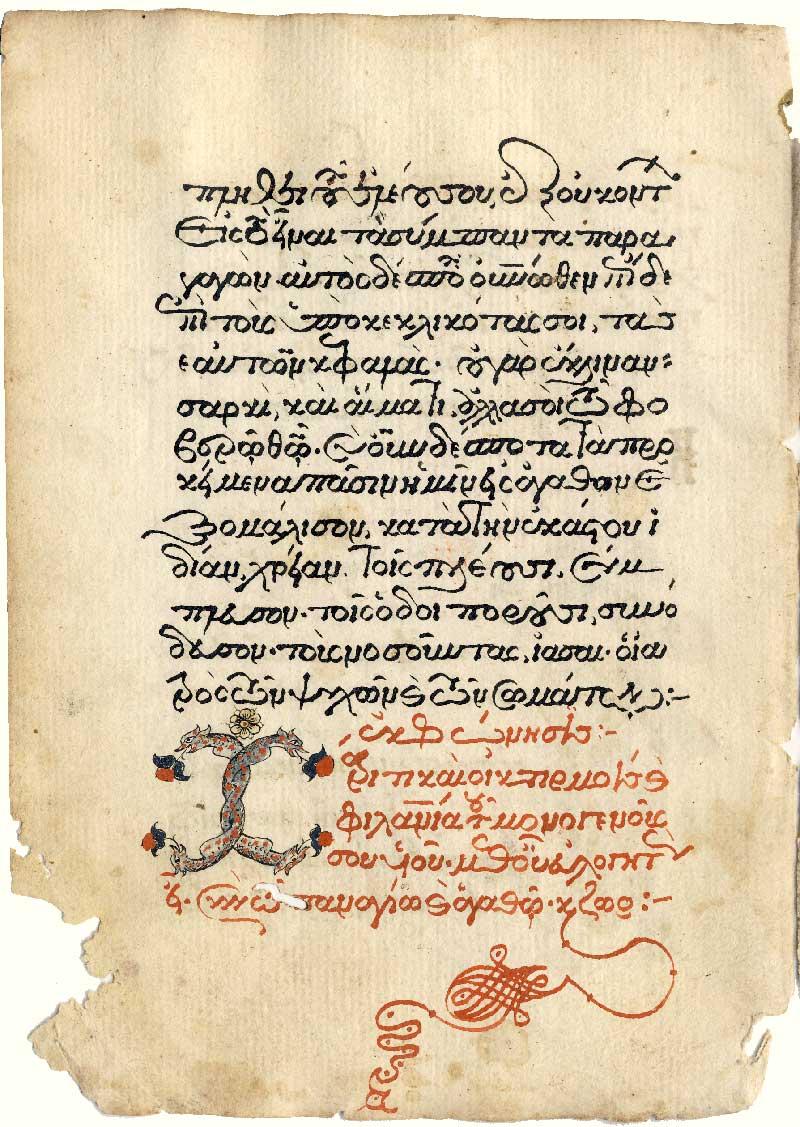 Лист с инициалом «Χ»