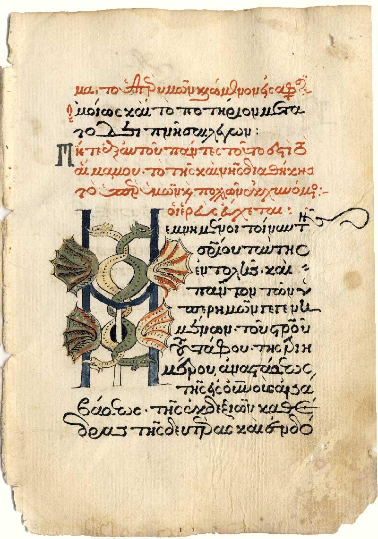 Лист с инициалом «Μ»