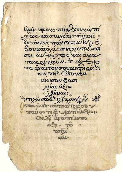Лист с примером оформления концовки текста - Служебник [Germ. Priv. gr.1],