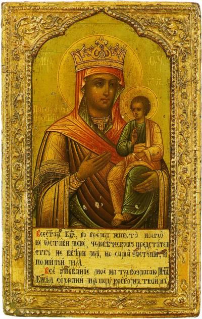 Богоматерь Цареградская