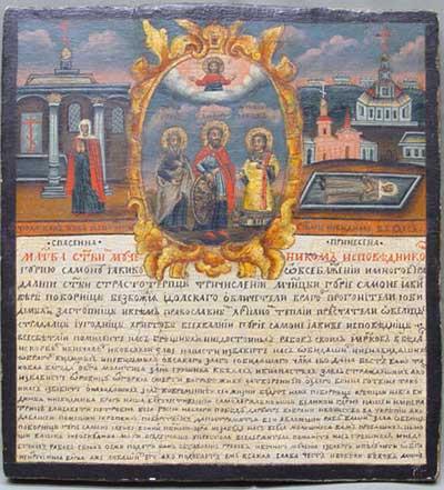 Эдесское чудо cвятых Гурия, Самона и Авива