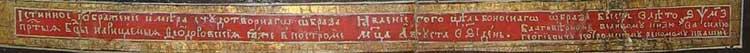 Надпись в нижней части иконы