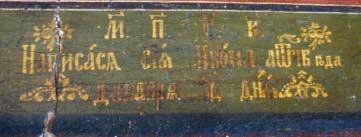 Надпись на нижнем поле иконы