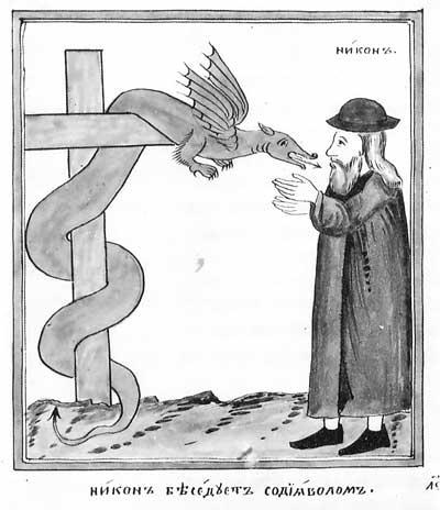 Никон беседует с дьяволом - Повесть о ерархе нашем Никоне [ф.67, ед.хр.49],