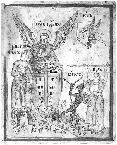 Христианин, ангел-хранитель, дьявол и «мир»