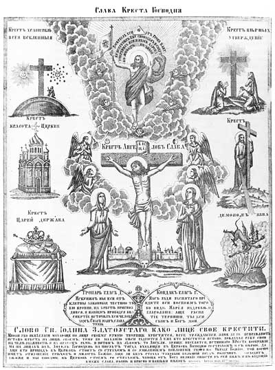 Слово Иоанна Златоуста как лице свое крестити