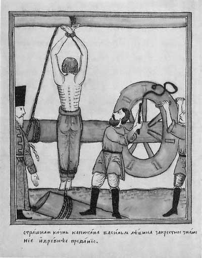 Страшная казнь капитана Василия Левина за крестное знамение и древнее предание