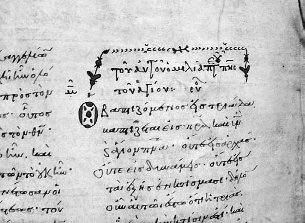 Заголовок и инициал - Творения Григория Богослова и Василия Великого [№ 803],