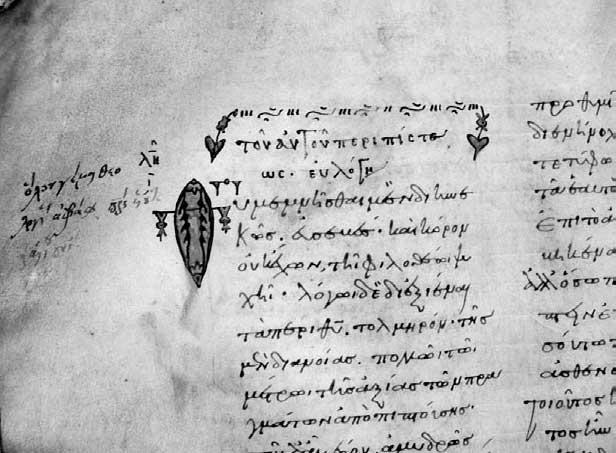 Заголовок и инициал - Творения Григория Богослова и Василия Великого [№ 803], f. 1