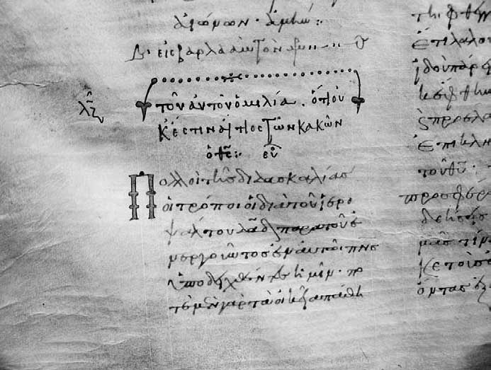 Концовка, заголовок и инициал - Творения Григория Богослова и Василия Великого [№ 803],