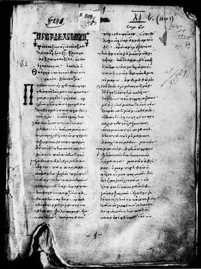 Лист с заголовоком и инициалом - Творения Григория Богослова и Василия Великого [№ 803], f. 1