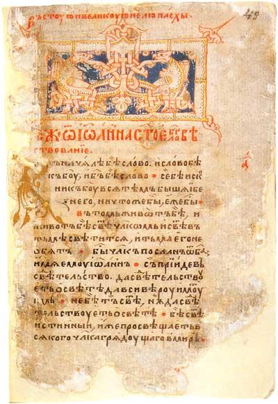 Лист с заставкой и инициалом В - Евангелие [Усп. 4 – бум, инв. 80370], л. 49