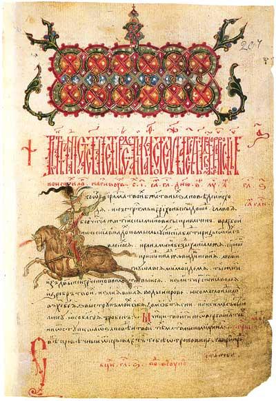 Лист с заставкой и фигурным инициалом - Буслаевская Псалтырь [ф. 304/I, № 308], л. 207