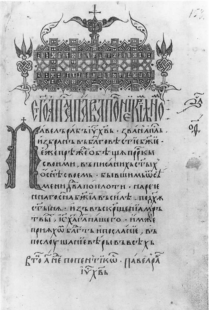 Начальный лист Послания ап.Павла к римлянам