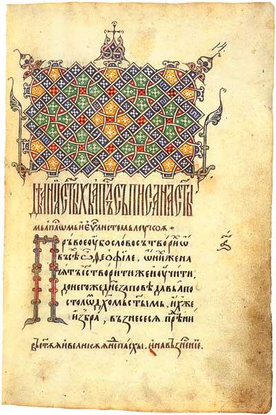 Лист с заставкой и инициаломП - Апостол [Чуд. 46, инв. 80497], л. 14
