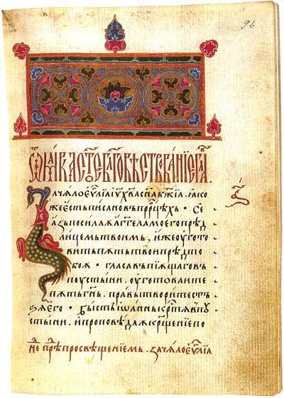 Лист с заставкой и инициалом - Четвероевангелие [Щук.305, инв. 23905], л. 96