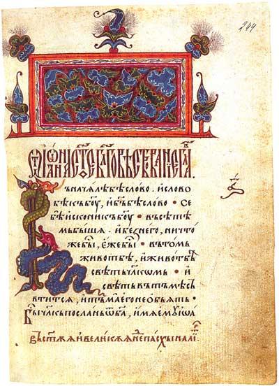 Лист с заставкой и инициалом - Четвероевангелие [Щук.305, инв. 23905], л. 244